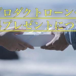 【プロダクトローンチ第3話】無料プレゼントの作成について徹底解説