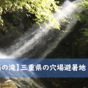 【避暑地】三重県の穴場スポット