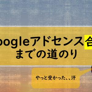 Googleアドセンス コンテンツが存在しない 価値の低い広告枠