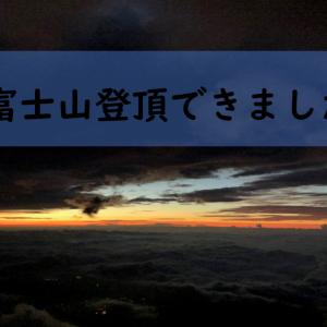 高山病?富士山登りました