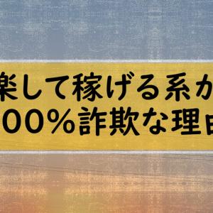 【100%詐欺】楽して稼げるが100%詐欺な理由