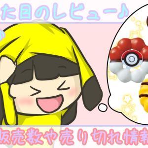 【ミスド×ポケモン】ピカチュウ&モンスターボールの味は?売り切れ続出でヤバい!