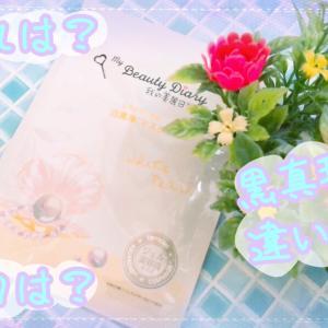 我的美麗日記【白真珠マスク】夏におすすめのパックだった!さっぱり美容液で最高♪