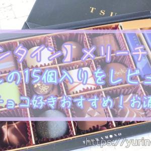 メリーチョコのバレンタイン【つわもの】戦国・日本酒好きには堪らない♡