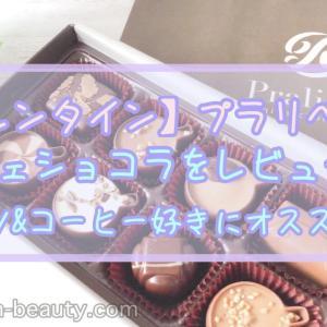バレンタインのプラリベルショコラ♪カフェをイメージしたおしゃれチョコ♡