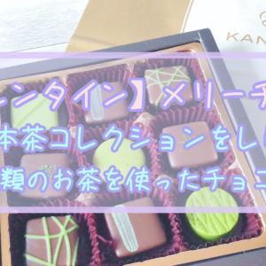和のバレンタイン♡メリーチョコ【奏の日本茶コレクション】をレポ♪