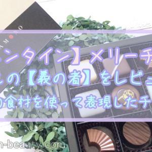 メリーチョコレート2020年バレンタイン♡つわもので日本酒を味わう♪
