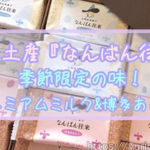 福岡土産♡さかえ屋の【なんばん往来プレミアムミルク&あまおう】が美味しすぎる!