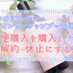 RETOIRO(リトイロ)のシャンプーを購入前に【定期便&解約】をチェック!