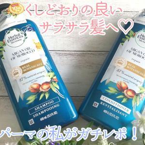 ハーバルエッセンス【ビオリニューモロッカンオイル】匂いがいいサラサラ髪に!