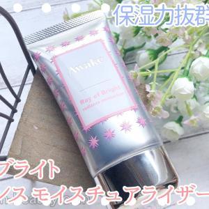 アウェイク【化粧下地レイオブブライト】保湿力高めで乾燥&敏感肌に最適!