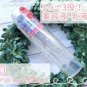 SUIKO【クリスタルエマルジョン】透明な美容乳液で3役の時短ケア♡
