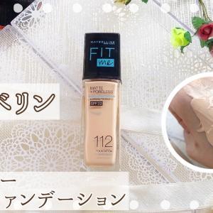 メイベリン【フィットミーファンデーションR】使い方など乾燥肌がガチ検証!