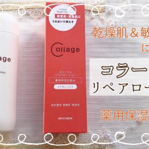 乾燥肌におすすめ【コラージュリペア】重ね塗りできる薬用保湿化粧水♡