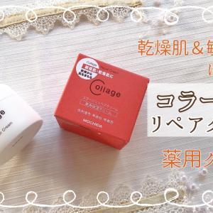 【コラージュの薬用保湿リペアクリーム】敏感肌・乾燥肌・肌荒れの方におすすめ!