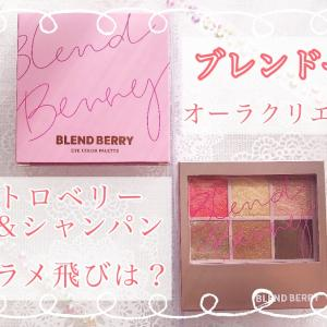 ブレンドベリーのアイシャドウ【オーラクリエイション】ラメ感が凄い!