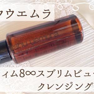 シュウウエムラ【クレンジングオイル】毛穴ケアできると聞いて乾燥肌がガチレポ!