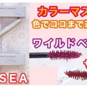 ZEESEAズーシー【カラーマスカラ】サビ赤&ワイルドベリーが可愛すぎる!