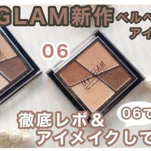 URGLAM【ベルベットアイシャドウ03&06】新作カラーの使い方を徹底紹介!(比較あり)