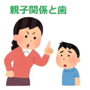 親子関係と歯