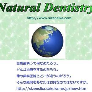 自然歯科って何?