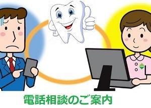 自然歯科診療所・電話相談のご案内