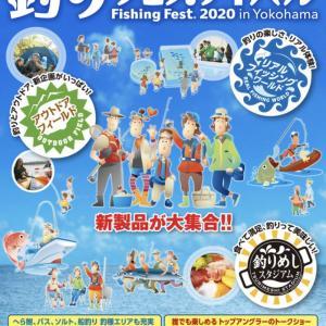 釣りフェスティバル2020☆彡パシフィコ横浜
