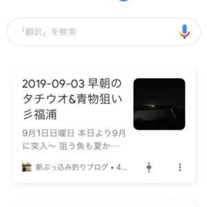 夏の締めくくりにハゼ釣り☆彡横浜