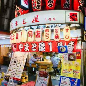 ◆大阪 新世界 やまと屋1号店◆