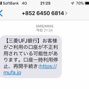 ◆852 6450 6814 詐欺メール◆