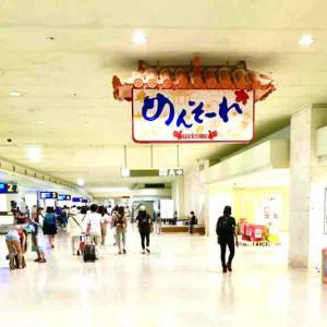 ◆沖縄旅行 いつまで自粛?◆