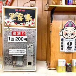 ◆福岡競艇場 酒処ひろ(立ち飲み)◆