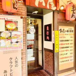◆福岡市 天神 角屋(立ち飲み・せんべろ)◆