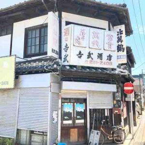 ◆1926年創業 博多 角打ち 吉武商店◆