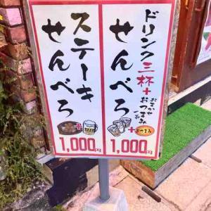 ◆那覇 亀千人 竜宮通り店(せんべろ)◆