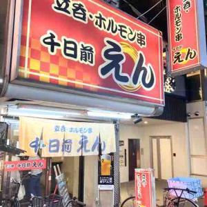 ◆大阪 千日前えん(立ち飲み)◆