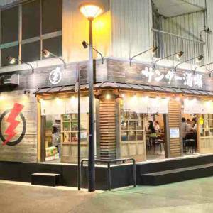 ◆高松市 サンダー酒場◆