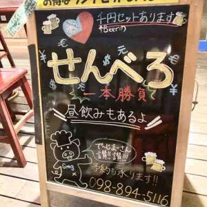 ◆那覇 李さんの台湾名物屋台(せんべろ)◆