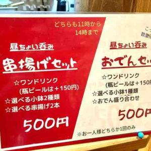 ◆大阪・京橋 さかば・おやじ(昼飲み)◆