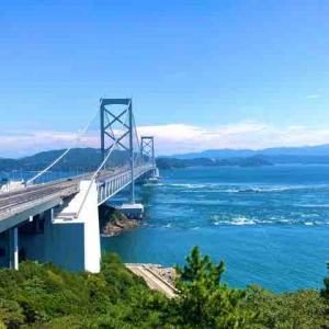 ◆徳島 大鳴門橋 渦の道◆