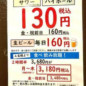 ◆東京・三田 居酒屋ヨット(せんべろ)◆