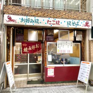 ◆名古屋 鈴木商店・大須商店街(お好み焼き&焼きそば)◆