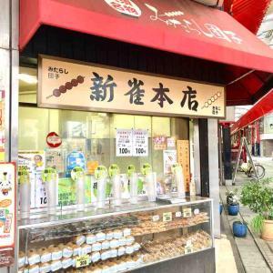 ◆名古屋 大須商店街 新雀本店(お団子)◆