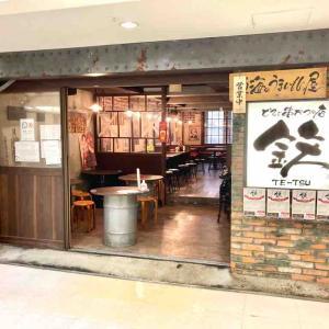 ◆名古屋 どてと串かつの店 鉄◆