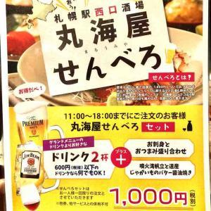 ◆札幌駅 丸海屋(昼飲み・せんべろ)◆