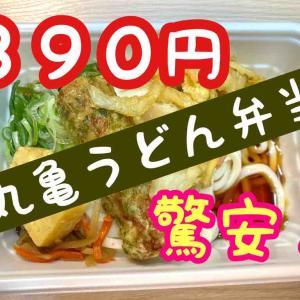 ◆丸亀うどん弁当 食べてみた! の巻◆