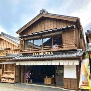 ◆スターバックス 伊勢内宮前店◆