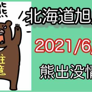 ◆旭川市中心部近くでの熊出没情報◆