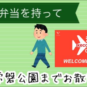◆七福弁当を持って常磐公園へ◆
