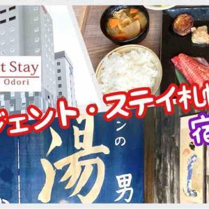 ◆ラ・ジェント・ステイ札幌大通 宿泊記◆